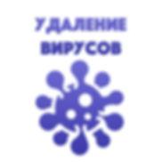 Удаление вирусов в Рязани. Установка антивируса ESET в Рязани. Нажмите на картинку.