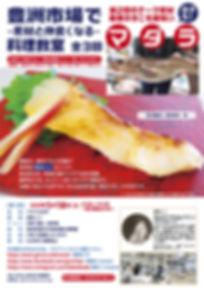 料理教室ポスターC_2.jpg