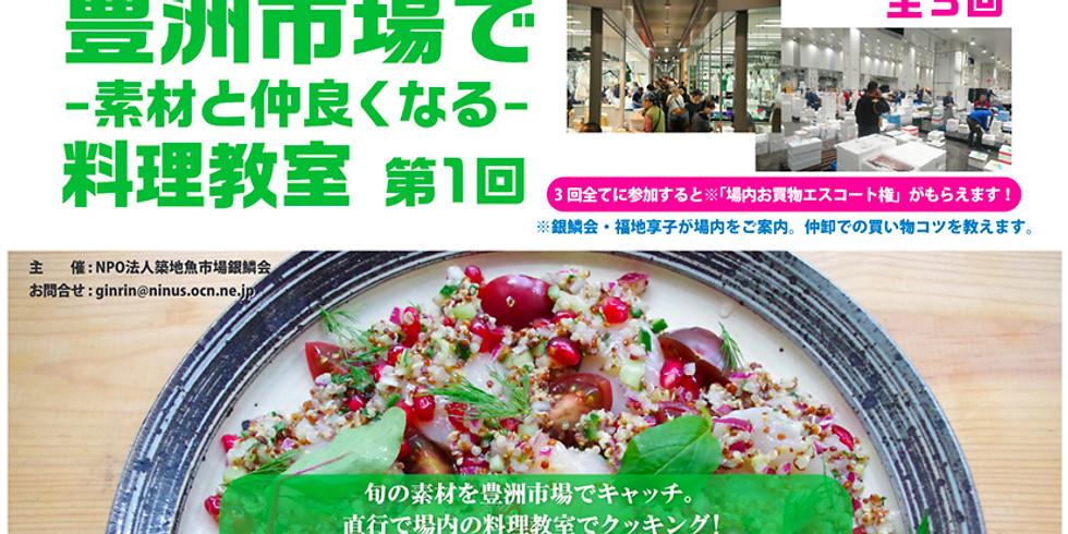 「豊洲市場で素材と仲良くなる料理教室」第1回  奥田ここ