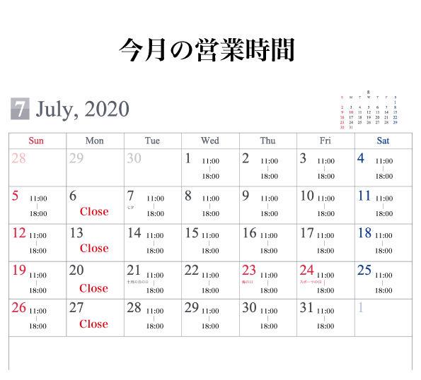 営業時間カレンダー.jpg