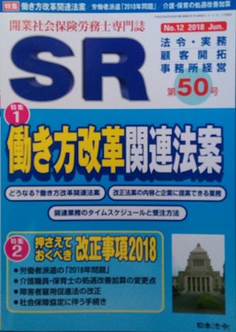 SR雑誌1