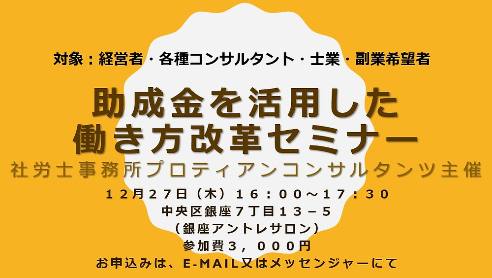 お申込みはE-Mail:a-tabata@protean.tokyo