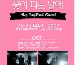 2017 꽃이 피는 날에 Mag_Sing Band Concert
