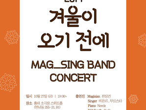 2017 겨울이 오기 전에 Mag_Sing Band Concert