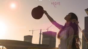 비온리(beonly) - 석양너머 04.25 발매!