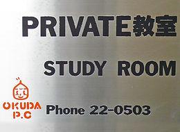 PRIVATE教室