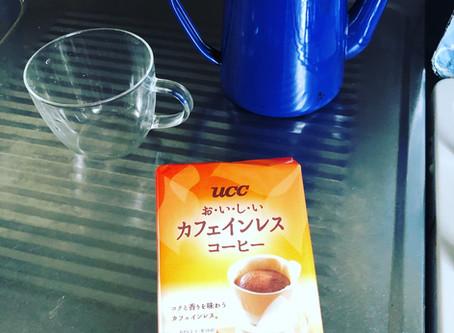 カフェインレス!