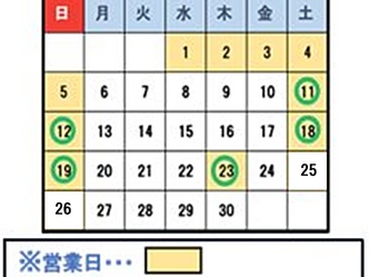 11月営業日程のお知らせ           About business schedule of November