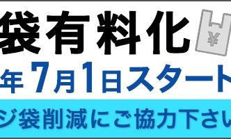 売店レジ袋有料化のお知らせ