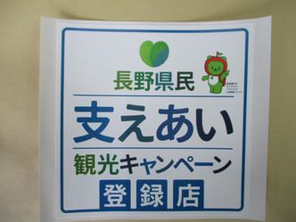 ~長野県民支えあい観光キャンペーン~    お出かけ割観光クーポン利用可能です