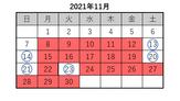 11月の営業日・営業時間変更のお知らせ