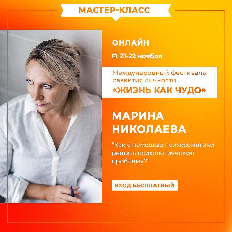 николаева (1)-психосм.jpg