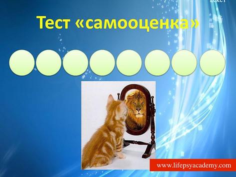 тест самооценка картинка для анонса (1).