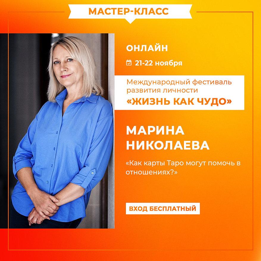 николаева-Таро.jpg