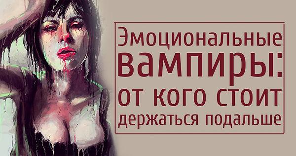 эмоциональные вампиры картинка (1).jpg
