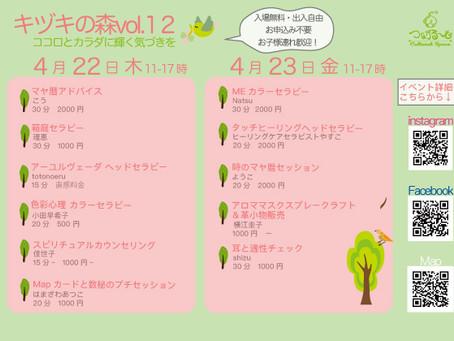 キヅキの森 vol.12