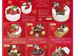 ☆クリスマスケーキのご紹介☆