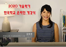 korean school.jpg