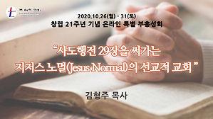 부흥성회 광고.jpg