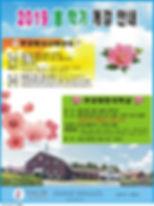 무궁화한국학교 시니어센터 봄학기 0119-2[4436].jpg