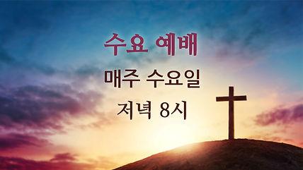 수요예배 이미지 (1).jpg