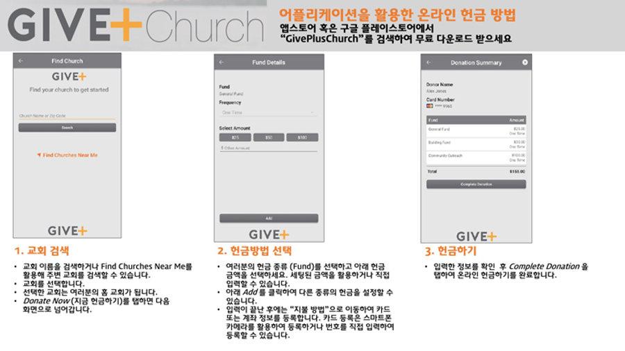 온라인 헌금 2.jpg