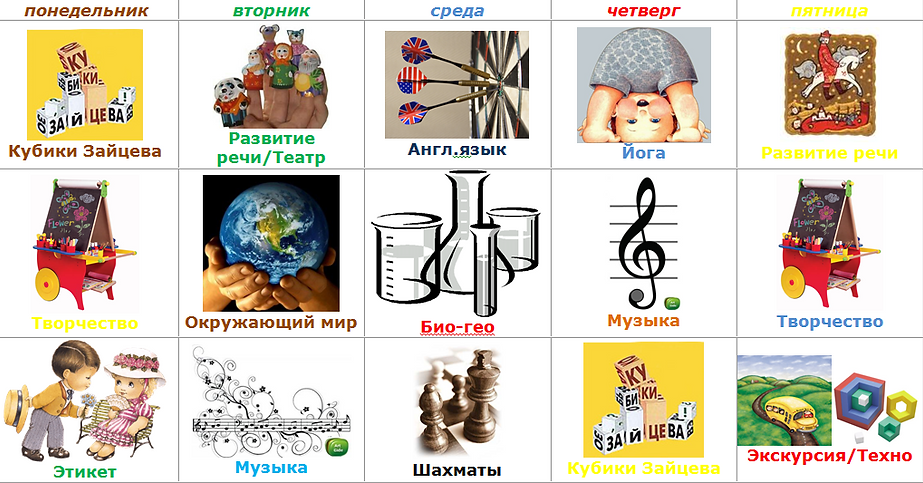 Расписание детского садка Яблочко