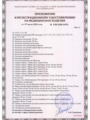 РУ ЭП ТБС.5.jpg