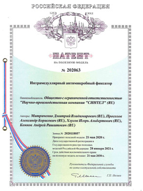 Патент 202063-1.jpg