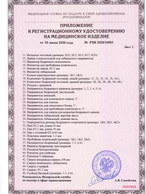 РУ ЭП КС.3.jpg