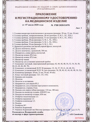 РУ ЭП ТБС.4.jpg