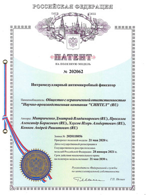 Патент 202062-1.jpg