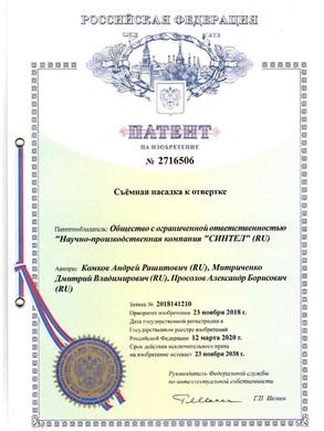 Патент 2716506.jpg