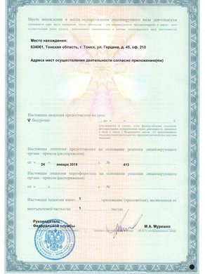 ЛИЦЕНЗИЯ ООО НПК СИНТЕЛ.2.jpg
