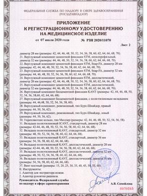 РУ ЭП ТБС.3.jpg