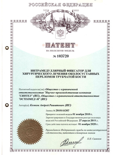 Патент 103720.jpg