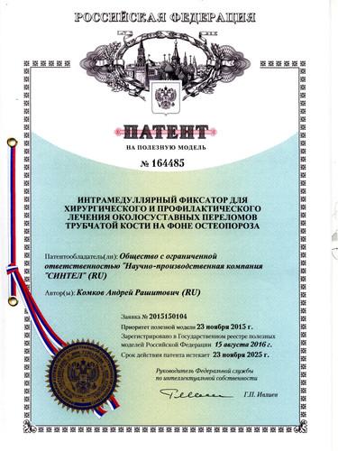Патент 164485.jpg