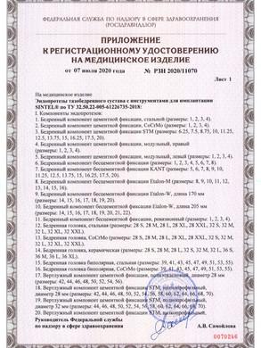 РУ ЭП ТБС.2.jpg