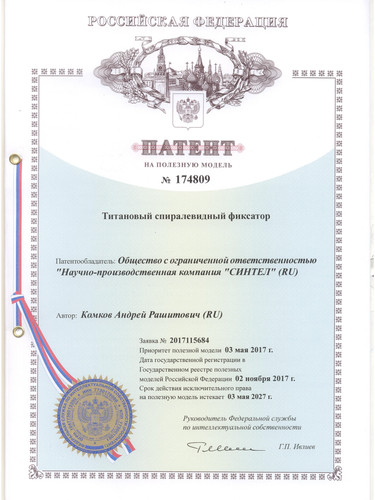 Патент 174809.jpg