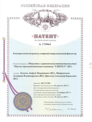 Патент 174964.jpg