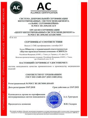 СС_РСК18_13485_ООО НПК СИНТЕЛ (1)_page-0