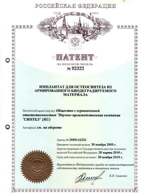 Патент 92322.jpg