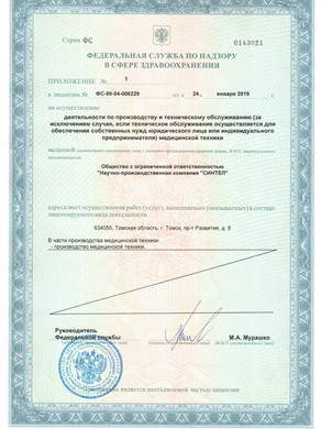 ЛИЦЕНЗИЯ ООО НПК СИНТЕЛ.3.jpg