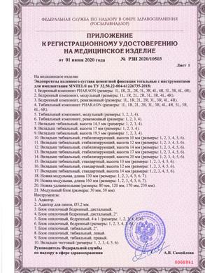 РУ ЭП КС.2.jpg