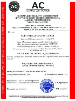 СС_РСК18_9001_ООО НПК СИНТЕЛ (1)_page-00