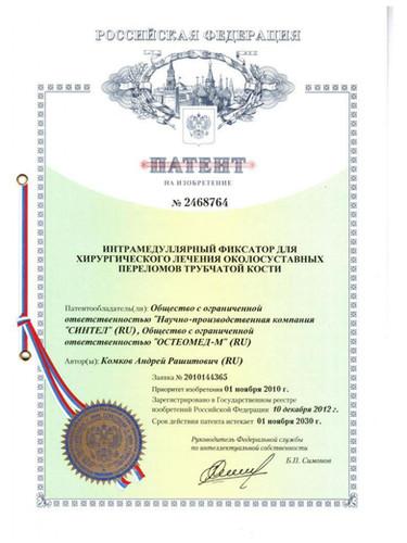 Патент 2468764.jpg