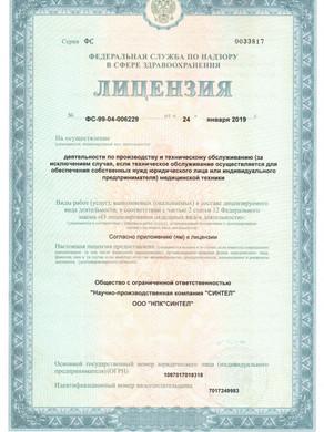 ЛИЦЕНЗИЯ ООО НПК СИНТЕЛ.1.jpg