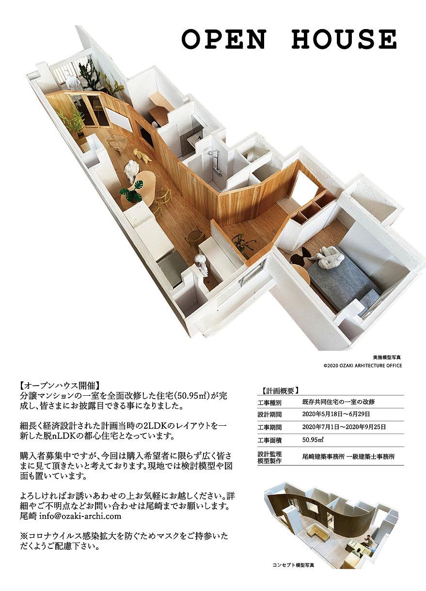 オープンハウス情報.jpg