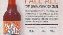 Pale Ale в английском стиле