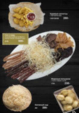 Пивные закуски 3_page-0001.jpg